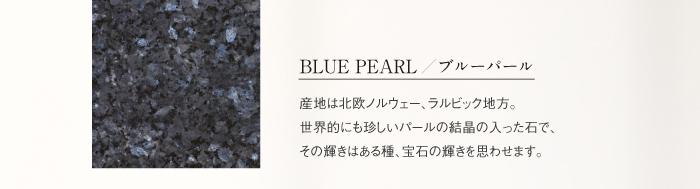 BLUE PEAL / ブルーパール