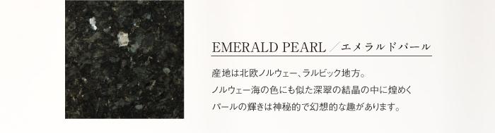 EMERALD PEAL / エメラルドパール