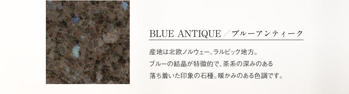 BLUE ANTIQUE / ブルーアンティーク