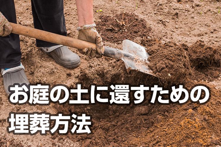 埋葬方法2.お庭に埋葬